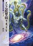 インド曼陀羅大陸 神々/魔族/半獣/精霊 (新紀元文庫)