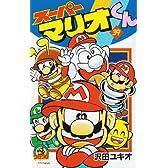 スーパーマリオくん 39 (てんとう虫コロコロコミックス)