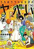 うちのクラスの女子がヤバい 分冊版(14) 「球体と丹破ちゃん」 (少年マガジンエッジコミックス)