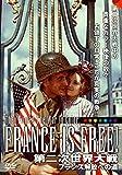 第二次世界大戦 France is FREE!