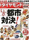 週刊ダイヤモンド 2015年 3/21号 「雑誌]