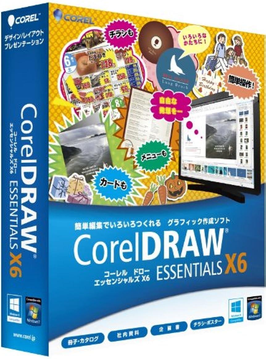 大量回転顕著CorelDRAW Essentials X6 特別優待/アップグレード版