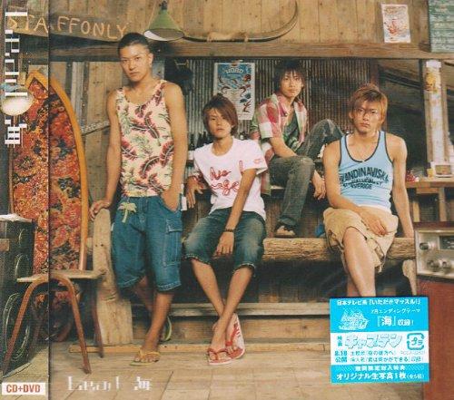 海(DVD付)