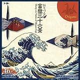 トーヨー 折り紙 おりづる 富嶽三十六景 15cm 46柄 46枚入 006202