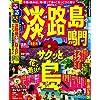 るるぶ淡路島鳴門'11 (国内シリーズ)