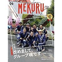MEKURU VOL.06 (グループ魂)