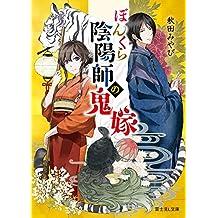 ぼんくら陰陽師の鬼嫁 (富士見L文庫)
