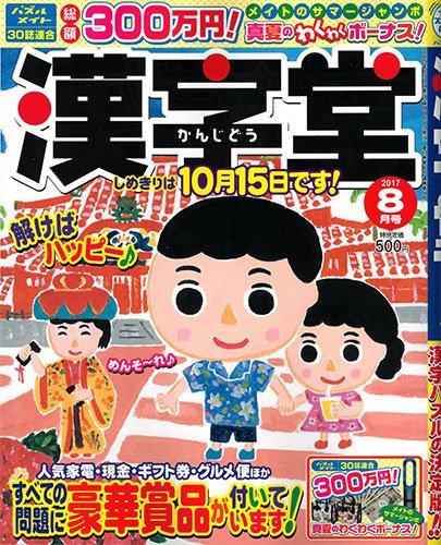 漢字堂 2017年 08 月号 [雑誌]