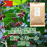 珈琲屋ほっと 無農薬栽培コーヒー・東ティモール 100g 細挽き