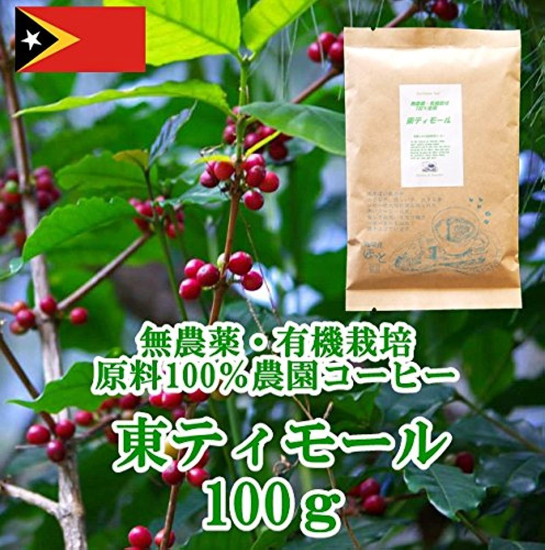 珈琲屋ほっと 無農薬栽培コーヒー?東ティモール 100g 細挽き