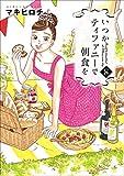 いつかティファニーで朝食を 8巻 (バンチコミックス)