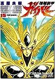 強殖装甲ガイバー(15) (角川コミックス・エース)