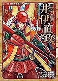 戦国人物伝 井伊直政 (コミック版日本の歴史)