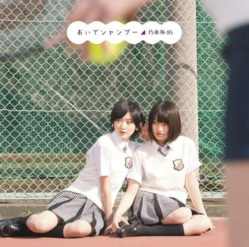 おいでシャンプー(Type-C)(DVD付)