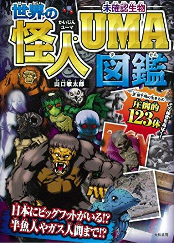世界の怪人・UMA図鑑