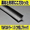 ボンネット ルーフ トランク フロントスポイラー 両面テープで簡単装着 マルチスポイラー 1.5 つや消しブラック PVC製 汎用品