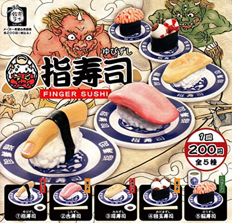 数寄ラボ 指寿司 [全5種セット(フルコンプ)]