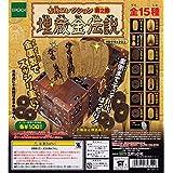 EPOCH 古銭コレクション 第2弾 埋蔵金伝説 全15種 ミニチュア