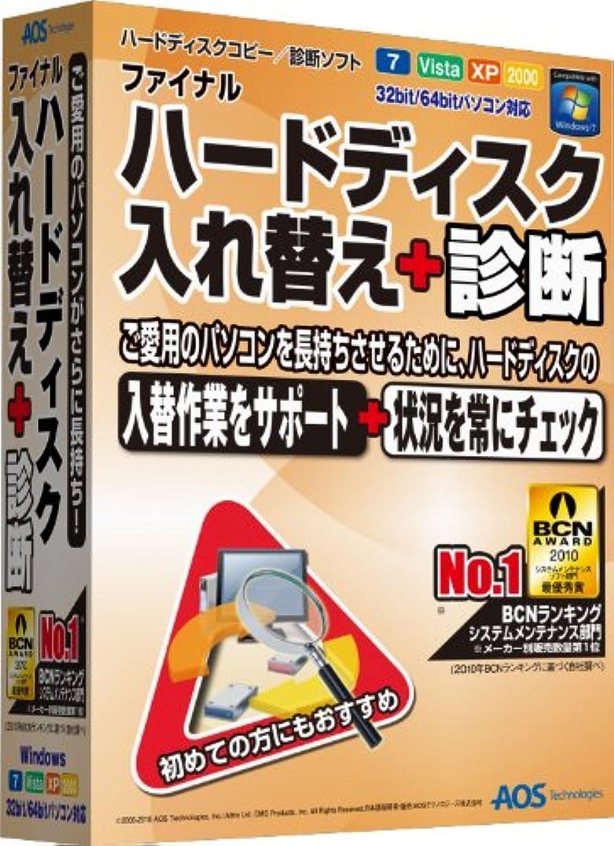 ポーン極めて重要な累計【旧商品】ファイナルハードディスク入れ替え12+診断