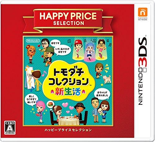 3DS ハッピープライスセレクション トモダチコレクション 新生活