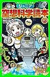 ジュニア空想科学読本3<ジュニア空想科学読本> (角川つばさ文庫)