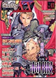 Guilty XX (ギルティ クロス) Vol.11 特集「制服」