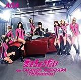 愛をちょうだい feat.TAKANORI NISHIKAWA(T.M.Revolution)(Type A)(初回限定盤)(DVD付)