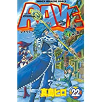 RAVE(22) (週刊少年マガジンコミックス)