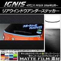 AP リアウインドウアンダーステッカー マット調 スズキ イグニス FF21S 2016年2月~ マゼンタ AP-CFMT1581-MG