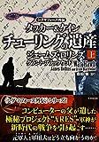 〈シグマフォース外伝〉タッカー&ケイン2 チューリングの遺産 上 (竹書房文庫) 画像