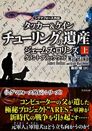 〈シグマフォース外伝〉タッカー&ケイン2 チューリングの遺産 上 (竹書房文庫)
