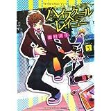 ハイスクールレイニー(1) (電撃ジャパンコミックス)