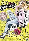 プレミアCheese!(チーズ) 2017年 02 月号 [雑誌]: Cheese!(チーズ) 増刊