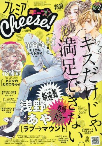 プレミアCheese!(チーズ) 2017年 02 月号 [雑誌]: Cheese!(チーズ) 増刊の詳細を見る