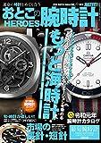 おとこの腕時計HEROES 2019年7月号