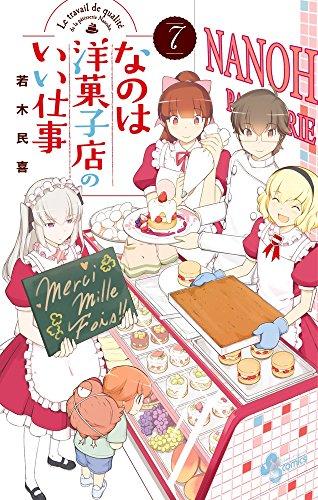 なのは洋菓子店のいい仕事 7 (少年サンデーコミックス)の詳細を見る