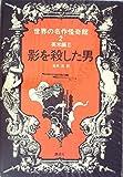 影を殺した男 (昭和45年) (世界の名作怪奇館〈2(英米編2)〉)