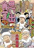思い出食堂 豚汁・定食編 (ぐる漫)