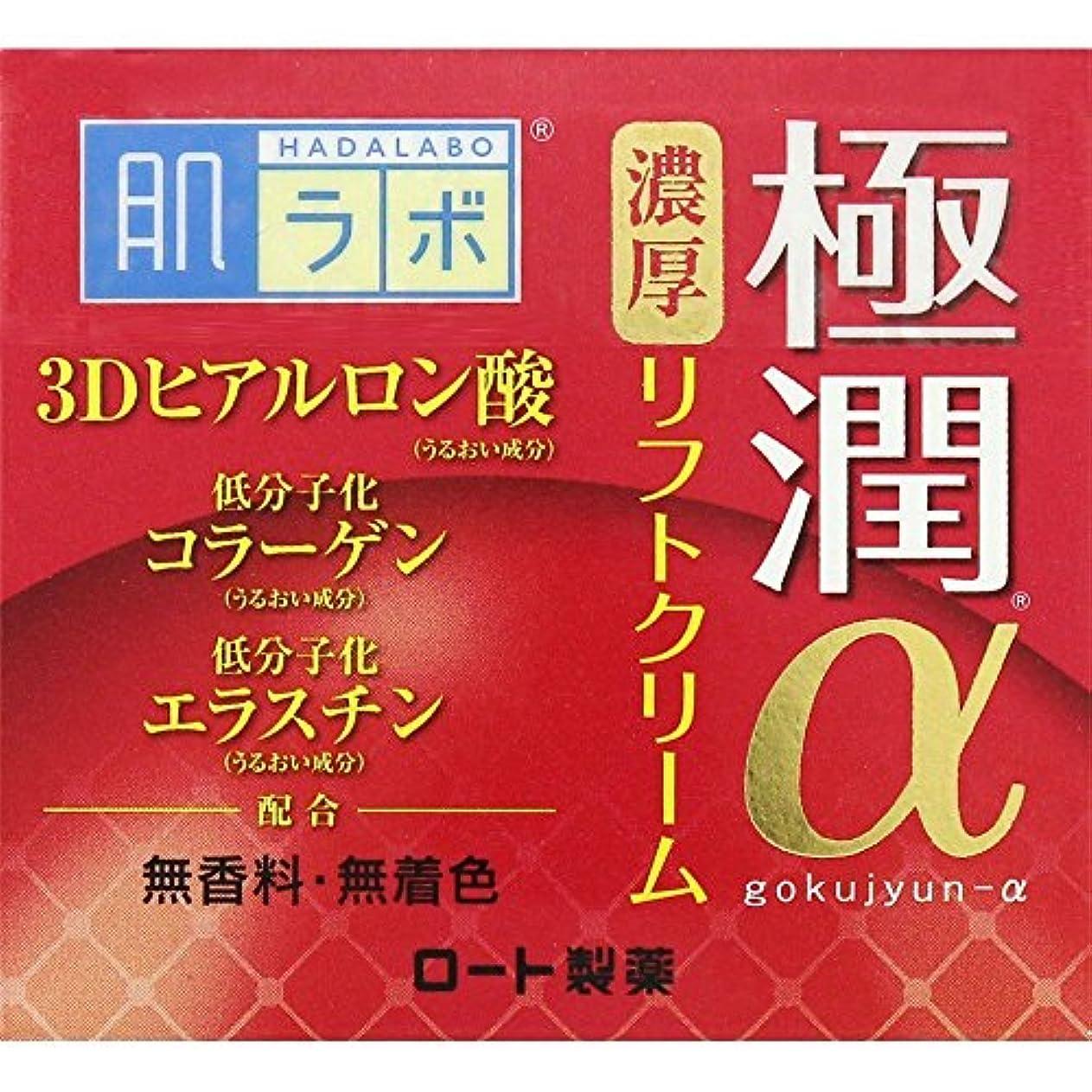 幾分クレタ風邪をひく肌ラボ 極潤α リフトクリーム 50g