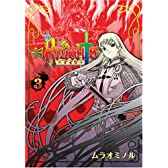 Knights 3 (電撃コミックス)