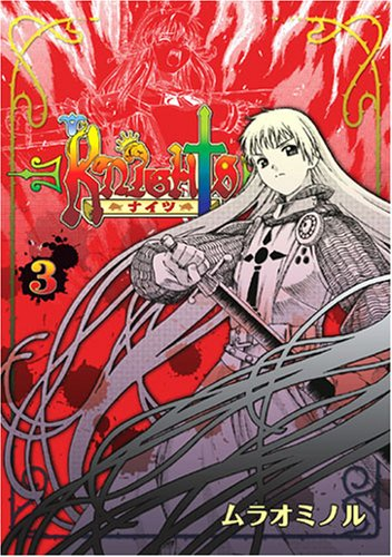 Knights 3 (電撃コミックス)の詳細を見る