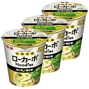 明星 低糖質麺 ローカーボNoodles 鶏白湯 53g×3個