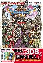 ドラゴンクエストXI 過ぎ去りし時を求めて ロトゼタシアガイド for Nintendo 3DS 第01巻