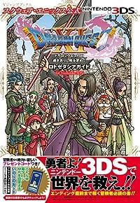 ドラゴンクエストXI 過ぎ去りし時を求めて ロトゼタシアガイド for Nintendo 3DS (Vジャンプブックス)