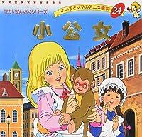 小公女 (よい子とママのアニメ絵本 24 せかいめいさくシリーズ)