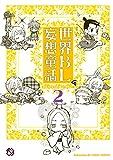 世界BL妄想童話 2 (kobunsha BLコミックシリーズ)