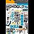 MONOQLO (モノクロ) 2016年 09月号 [雑誌]