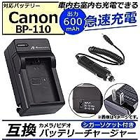 AP カメラ/ビデオ 互換 バッテリーチャージャー シガーソケット付き キャノン BP-110 急速充電 AP-UJ0046-CN110-SG