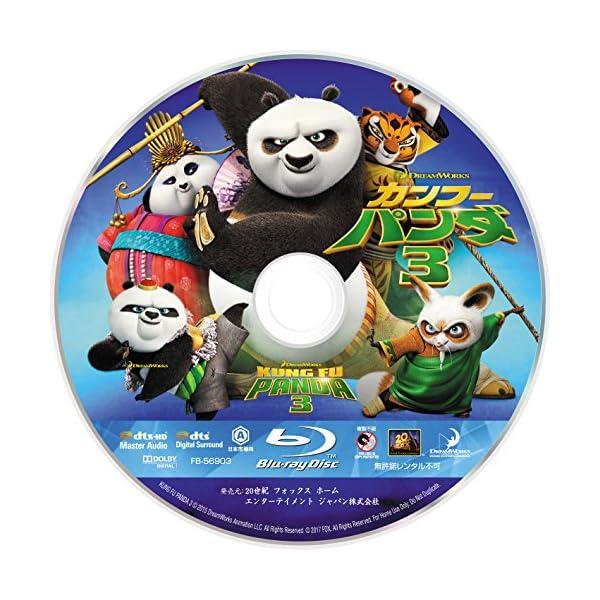 カンフー・パンダ3 2枚組ブルーレイ&DVD(...の紹介画像6