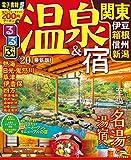 るるぶ温泉&宿 関東 伊豆箱根 信州 新潟'20 (るるぶ情報版目的)